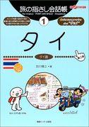 旅の指さし会話帳(タイ語)