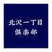 北沢1丁目倶楽部