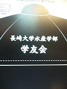 長崎大学水産学部 学友会