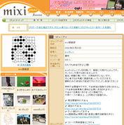 mixi囲碁部 交流サロン