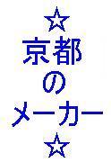☆京都のメーカー☆