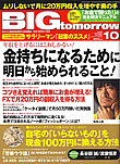 雑誌BIGtomorrow