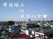 ☆平日休みを満喫しようin横浜☆