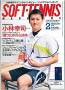 京都市内でソフトテニス