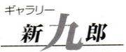 「新九郎友の会」