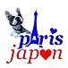 パリ PARIS JAPON フランス語