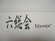 六総会 Rokusoukai~