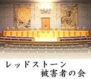 Red Stone RS 被害者の会