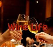 Wine Life〜独身限定ワイン会〜