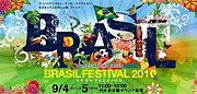 ブラジル フェスティバル
