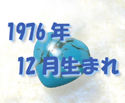 1976年12月生まれの人〜♪