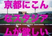 京都にこんなスタジアムが欲しい