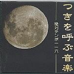 月(ツキ)テンポ116