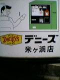 デニーズ米ヶ浜店へようこそ!