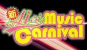 新Aiaiミュージックカーニバル!