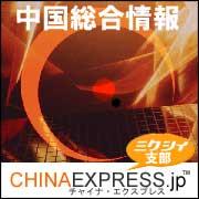 CHINAEXPRESS.jp