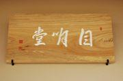 長崎国際大学茶道部