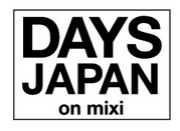 「DAYSJAPAN」読者