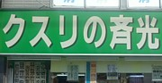 クスリの斉光 本八幡店