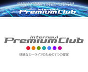 internavi Premium Club