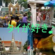 タイが好き♪