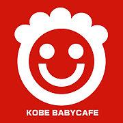 子育て情報☆神戸ベイビーカフェ