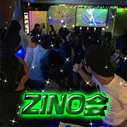 関東、東京、飲み会、パーティー