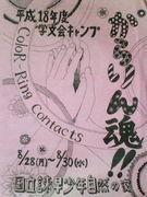 平成18年度学文会キャンプ