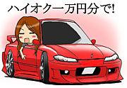 ガソリン使っちゃう(゚ω゚)