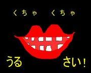 くちゃ×200000