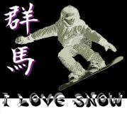 群馬でスノーボード&スキー!