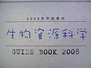 H21入学‐日本大学生物資源