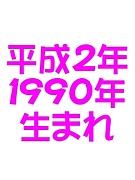 平成2年【1990年】生まれ