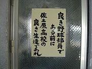 宮崎県立佐土原高校野球部