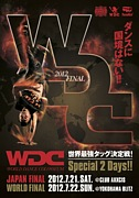 WDC (World Dance Colosseum)