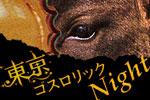東京ゴスロリックNight