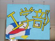 静岡高校 工学部(電波科学部)