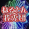 【小岩オフ会☆ねるとん我兎団】