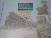 83・84年生/群馬町立中央中学校
