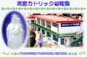 高宮カトリック幼稚園