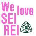 We love 聖霊