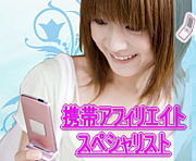 携帯アフィリエイトSP