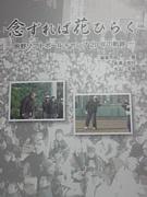 熊野ソフトボールキャンプ