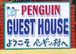 ペンギンゲストハウス
