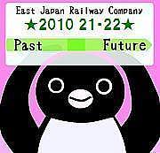 ★2010 JR東 内々定21・22班★