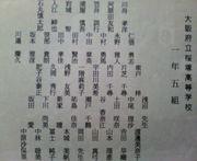 ☆桜55期1年5組☆