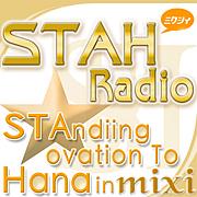 STAH Radio リスナーの集い