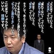 枝野幸男〜お父さんと呼びなさい