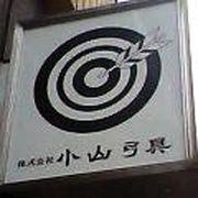木更津高校 弓道部