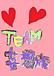 TEAM♡妄想族